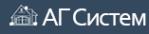 Логотип компании АГ-Систем